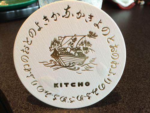 kitcho03.JPG